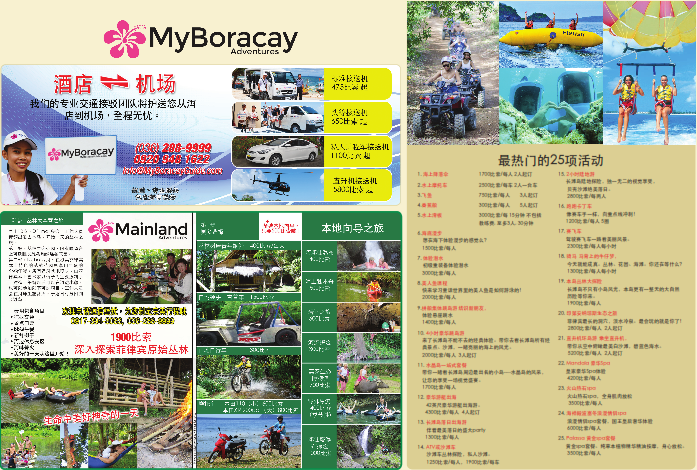 My Boracay Guide Chinese Map 29th Edition